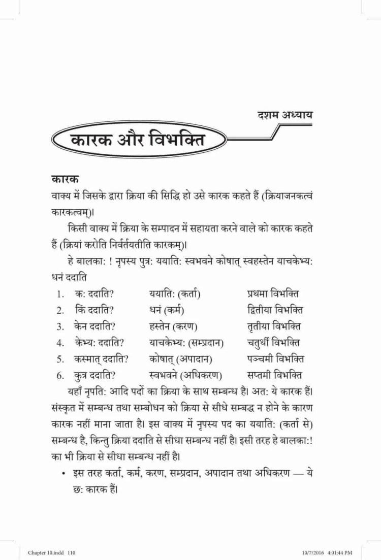 ncert-solutions-class-10-sanskrit-vyakaranavithi-chapter-10-karak-aur-vibhakti-01