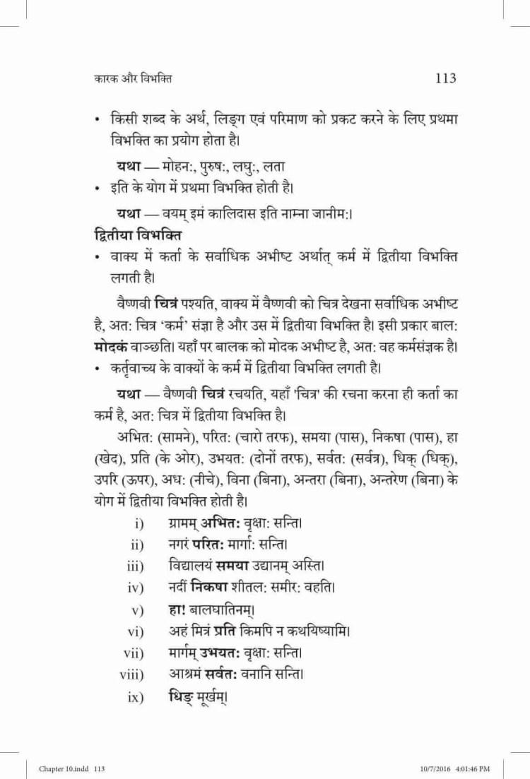 ncert-solutions-class-10-sanskrit-vyakaranavithi-chapter-10-karak-aur-vibhakti-04
