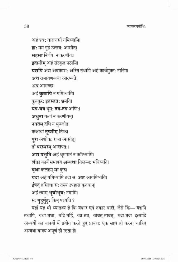 ncert-solutions-class-9-sanskrit-vyakaranavithi-chapter-7-awyaya-5