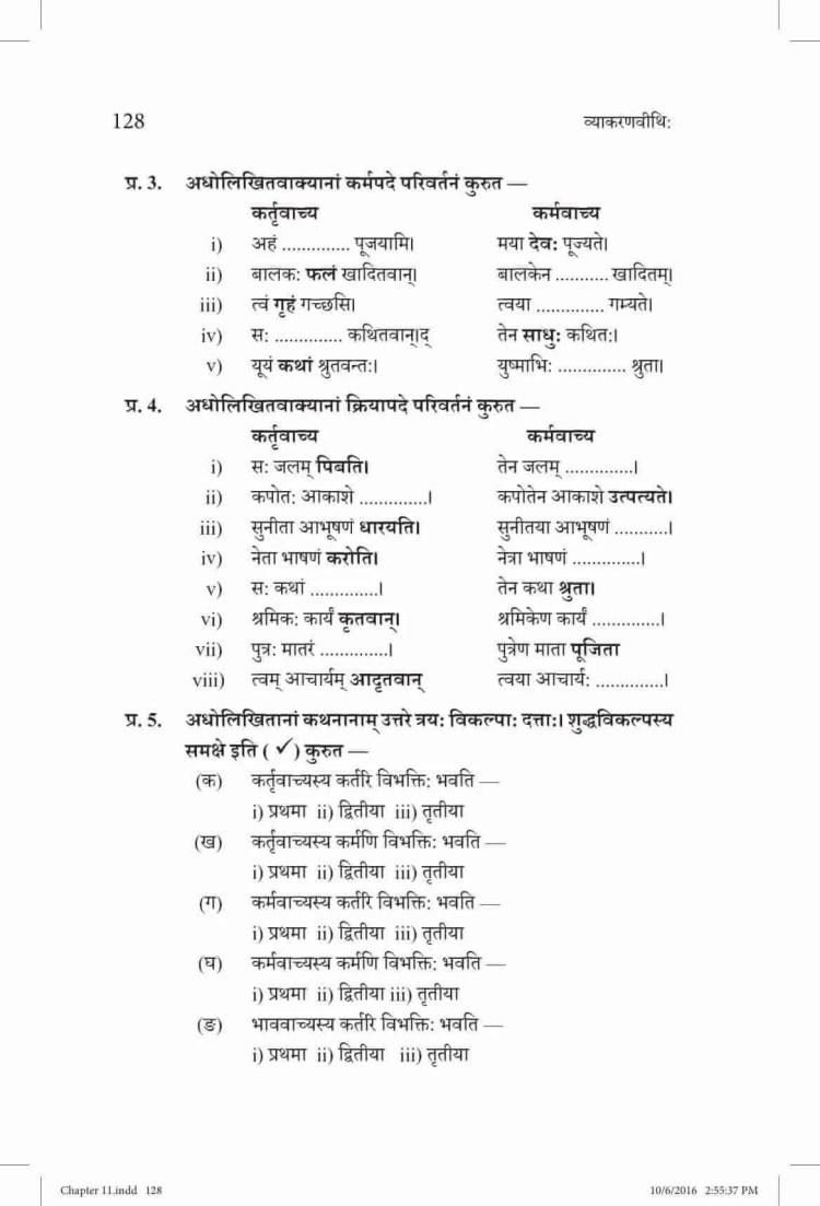 ncert-solutions-class-9-sanskrit-vyakaranavithi-chapter-11-wachya-pariwartan-5