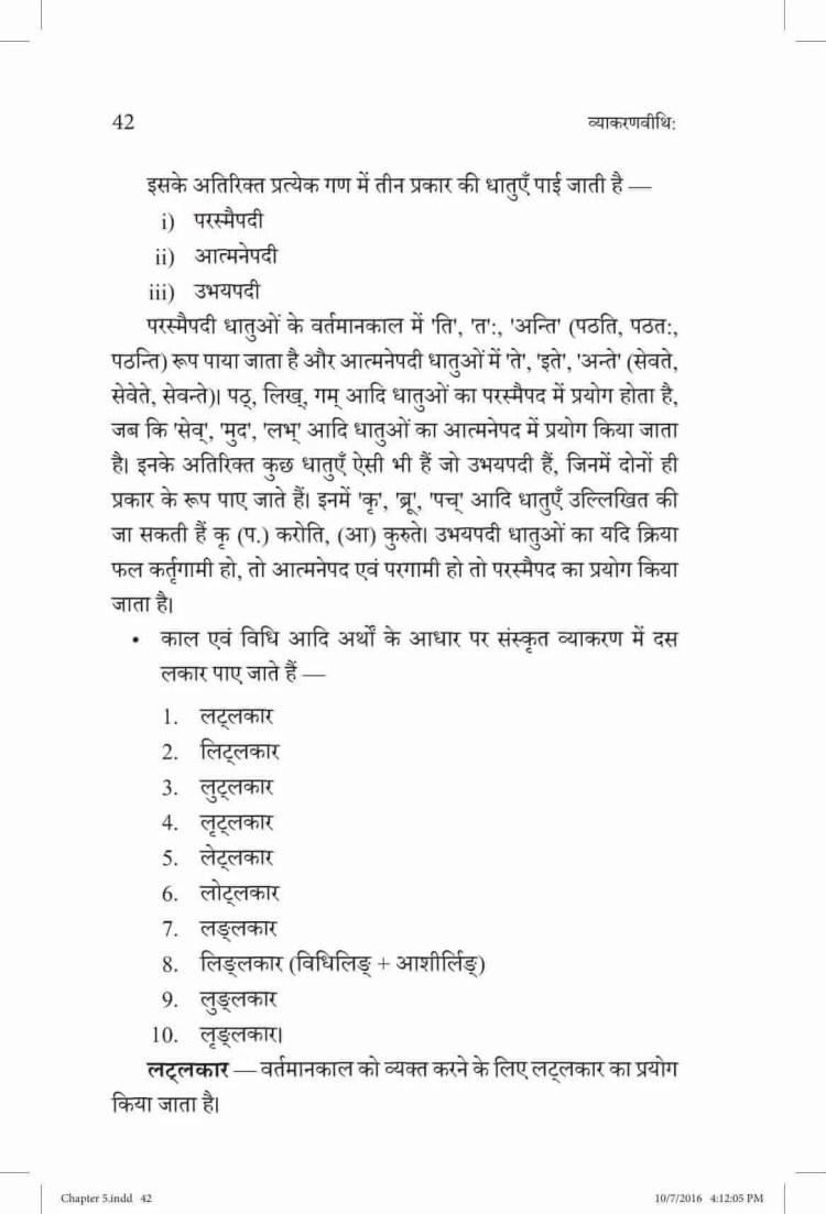 ncert-solutions-class-9-sanskrit-vyakaranavithi-chapter-5-dhaturup-samanya-parichay-2