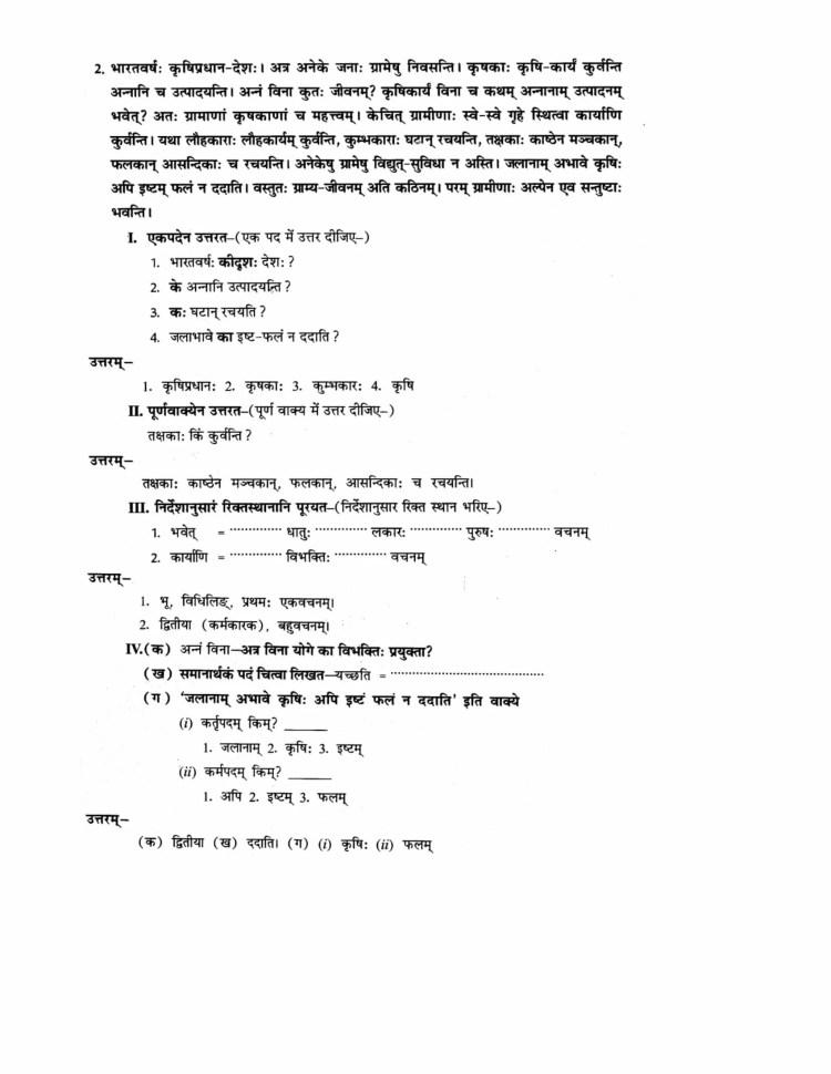ncert-solutions-class-9-sanskrit-abhyaswaan-bhav-chapter-1-apathitabodhanm-2