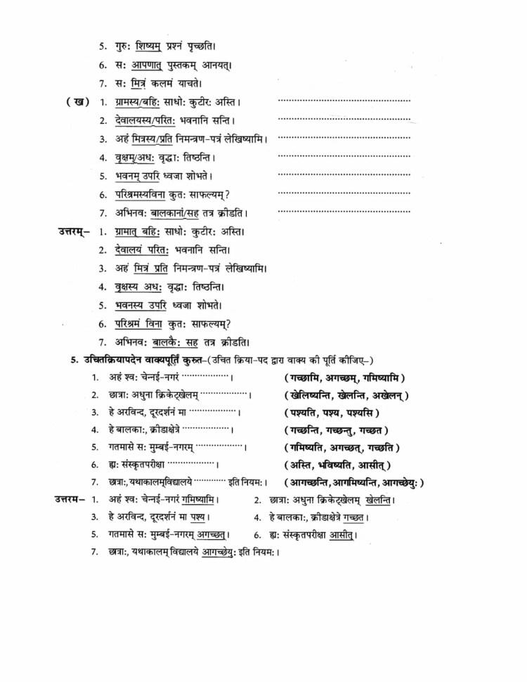 ncert-solutions-class-9-sanskrit-abhyaswaan-bhav-chapter-5-rachnanuvad-3