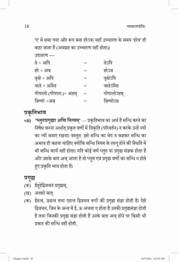 ncert-solutions-class-9-sanskrit-vyakaranavithi-chapter-3-sandhi-06