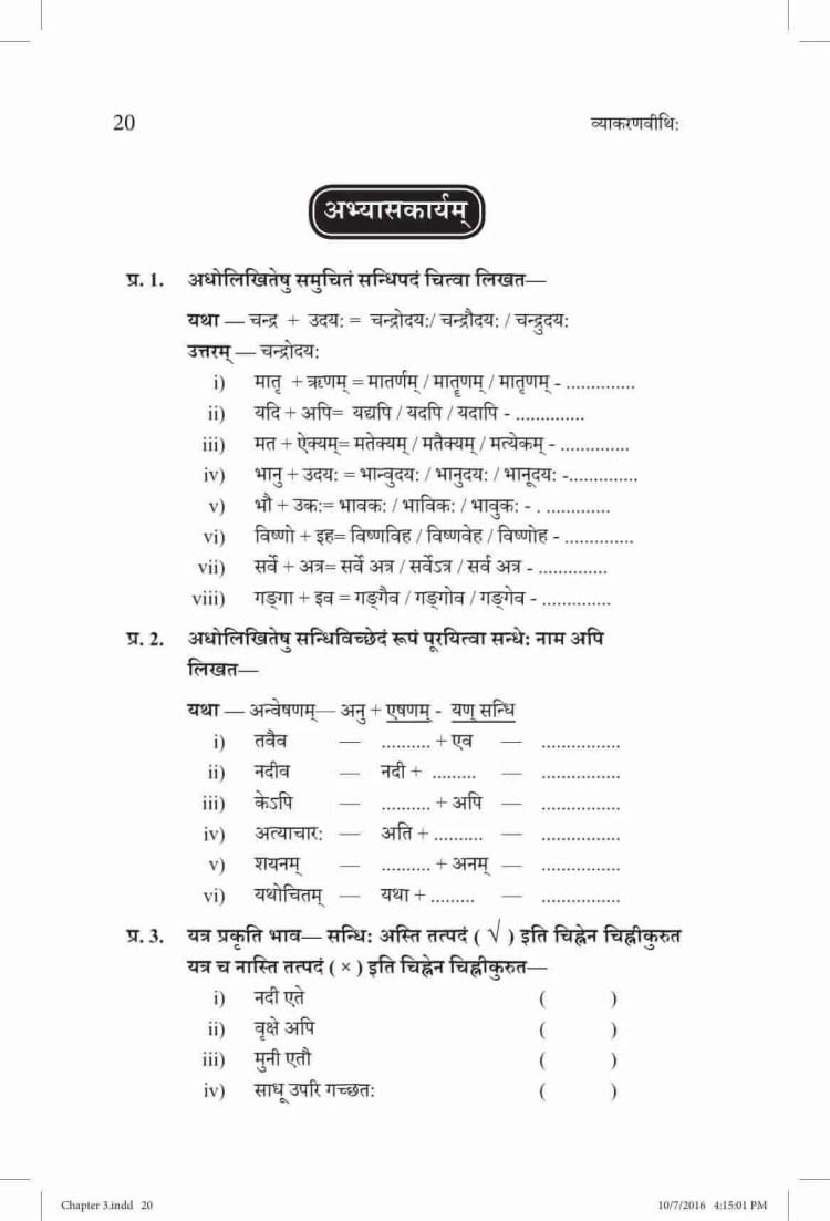 ncert-solutions-class-9-sanskrit-vyakaranavithi-chapter-3-sandhi-08