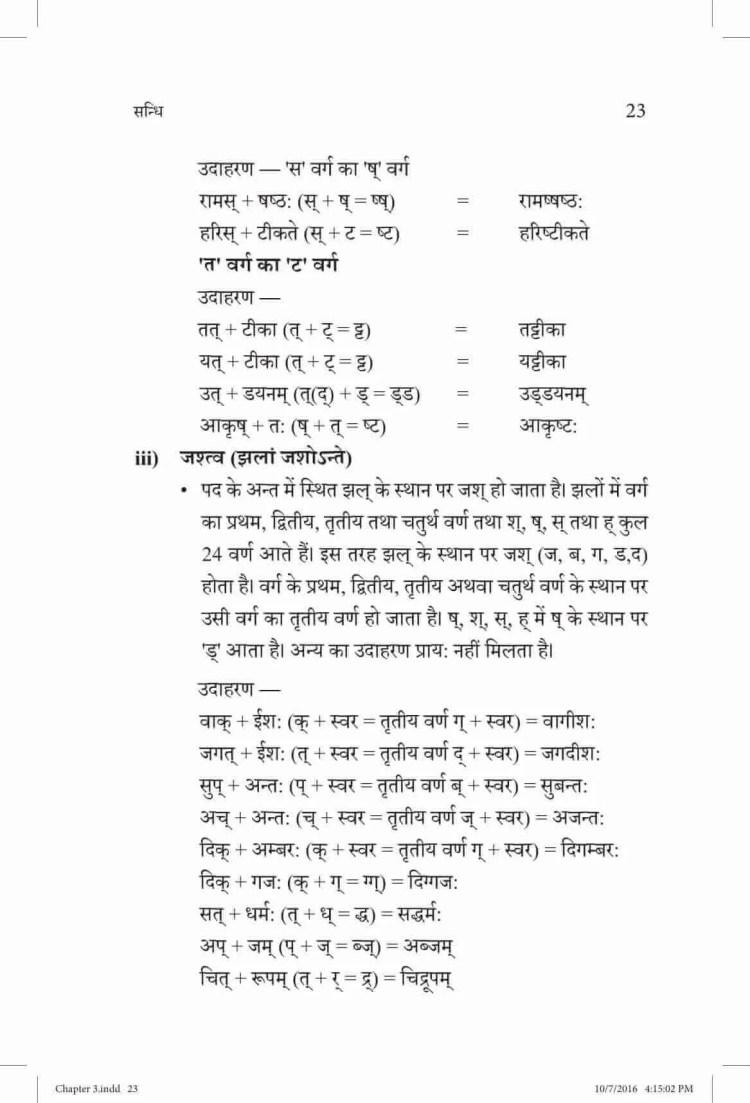 ncert-solutions-class-9-sanskrit-vyakaranavithi-chapter-3-sandhi-11