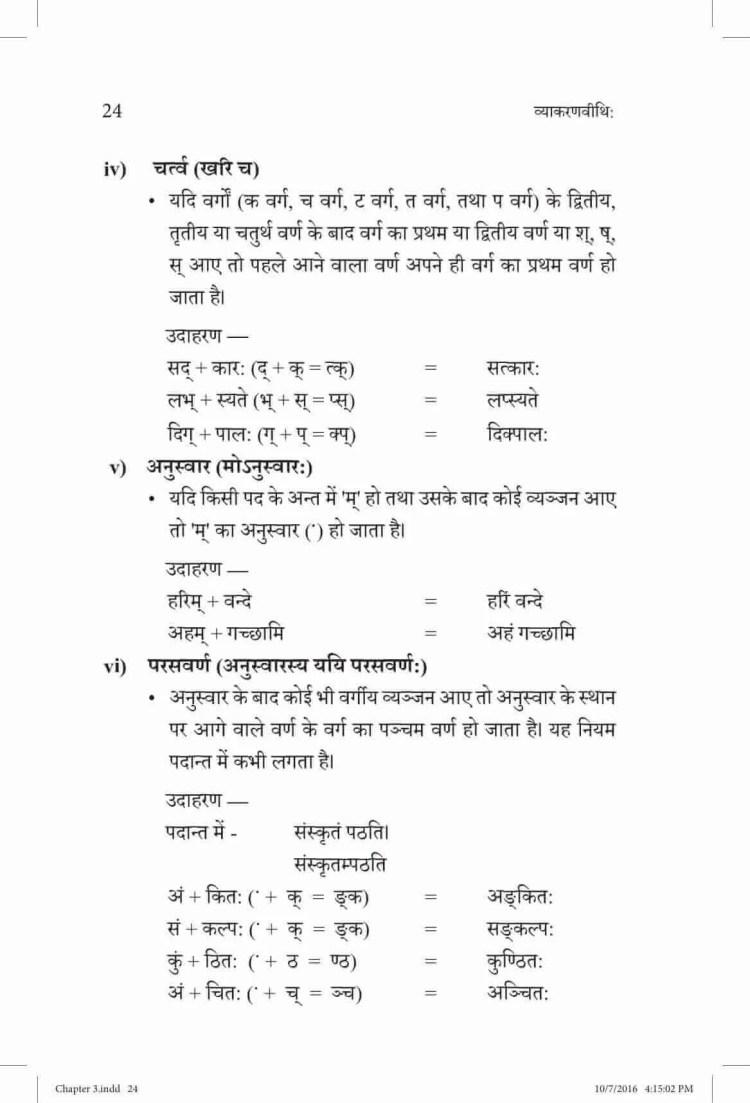 ncert-solutions-class-9-sanskrit-vyakaranavithi-chapter-3-sandhi-12