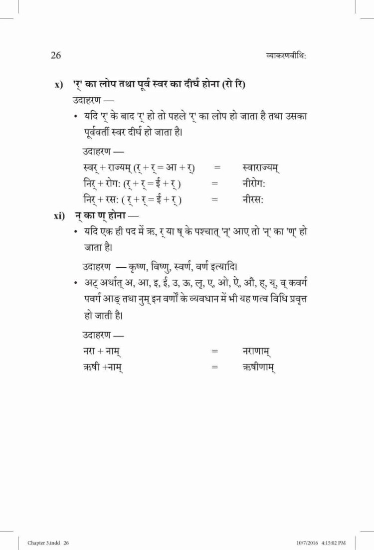 ncert-solutions-class-9-sanskrit-vyakaranavithi-chapter-3-sandhi-14