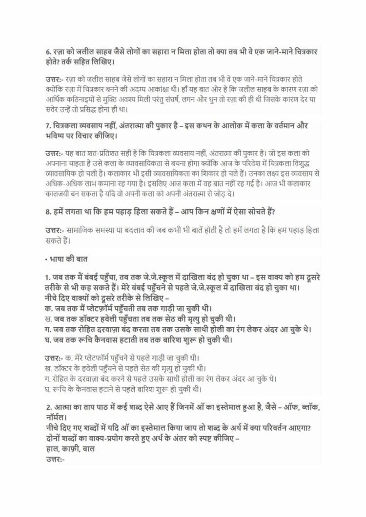 ncert solutions class 11 hindi aroh chapter 10 aatma ka tap 2