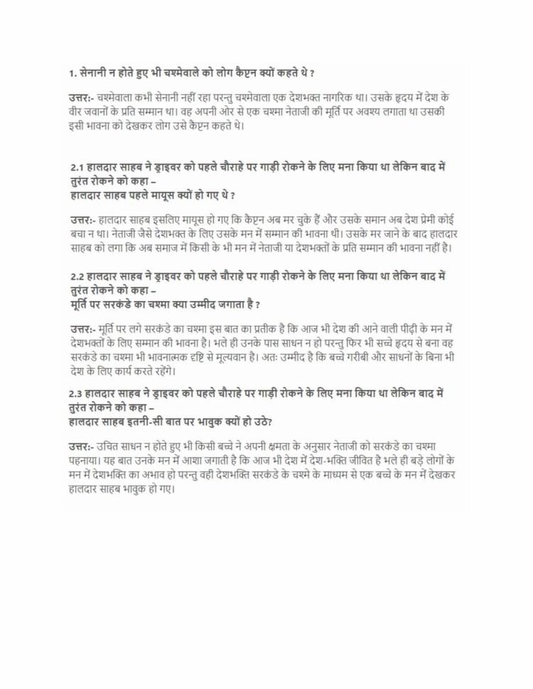 ncert solutions class 10 hindi kshitij 2 chapter 10 netaji ka chashma 1