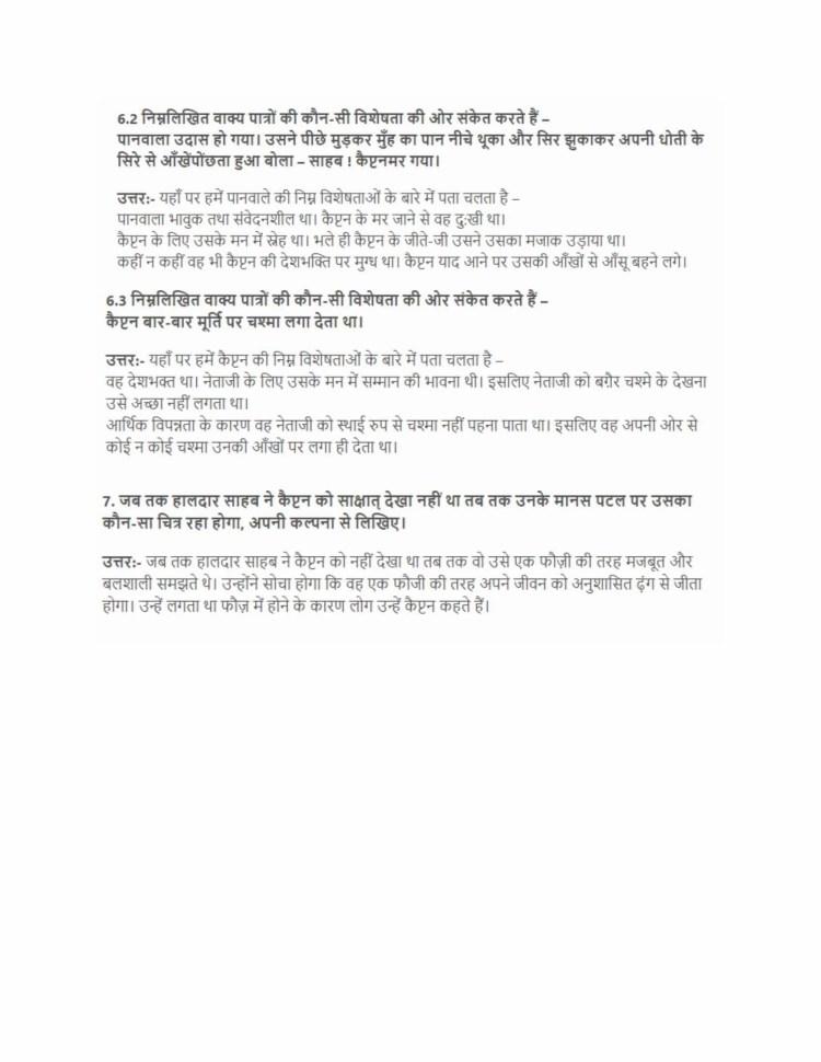 ncert solutions class 10 hindi kshitij 2 chapter 10 netaji ka chashma 3