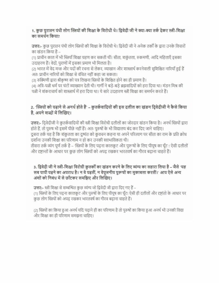 ncert solutions class 10 hindi kshitij 2 chapter 15 stree sikhsha ke virodhi kutko ka khandan 1