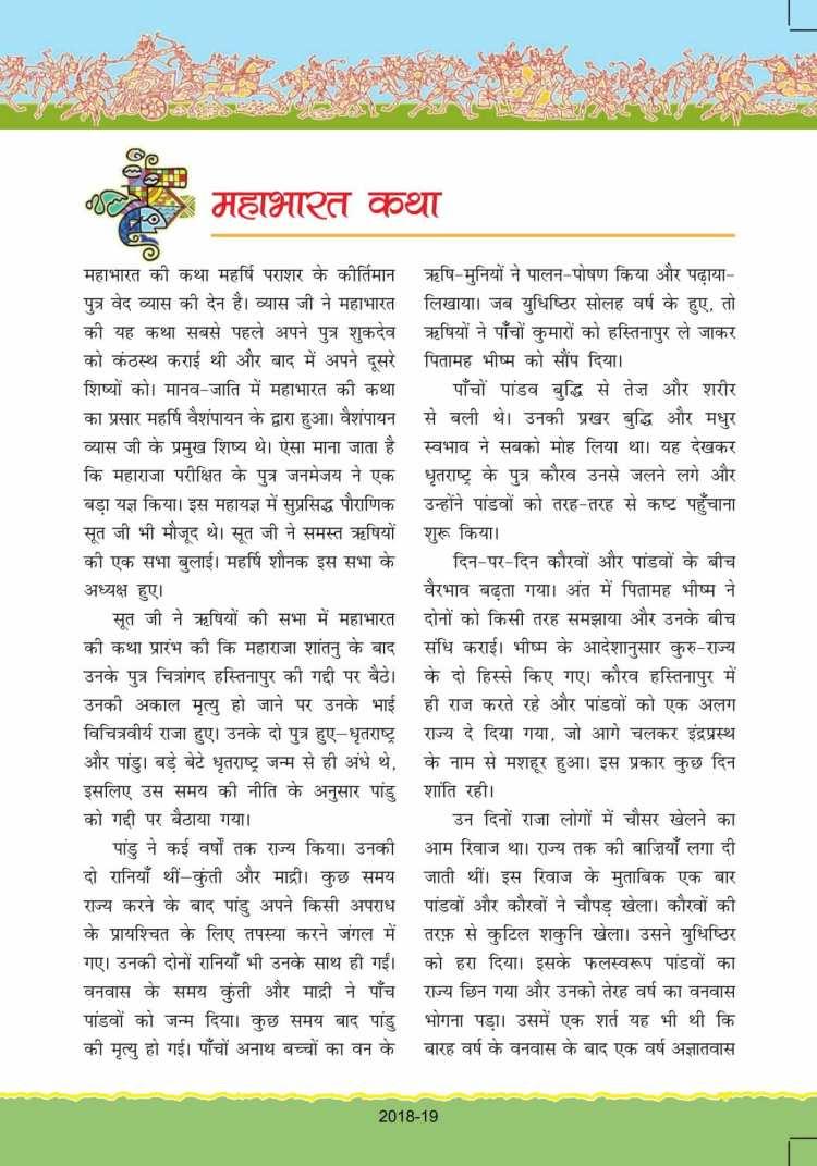 ncert-solutions-for-class-7-hindi-bal-ram-katha-01