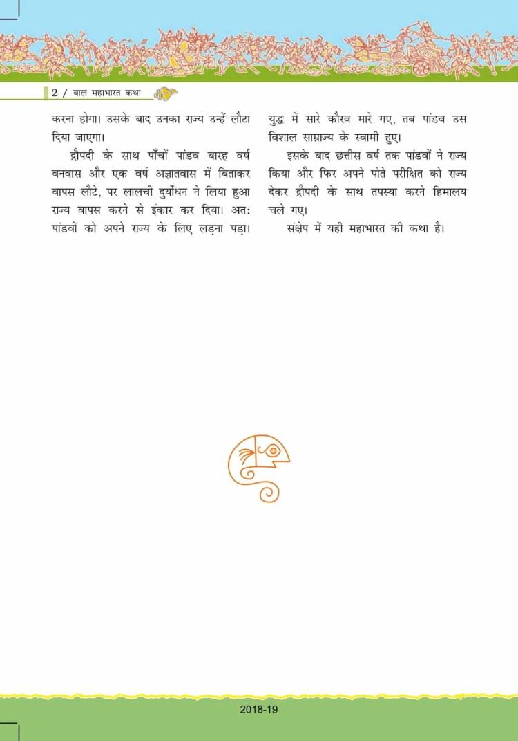 ncert-solutions-for-class-7-hindi-bal-ram-katha-02