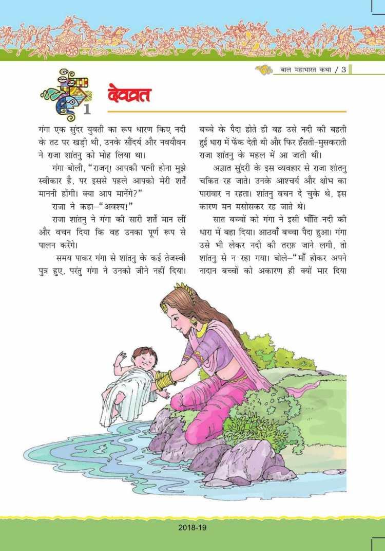 ncert-solutions-for-class-7-hindi-bal-ram-katha-03