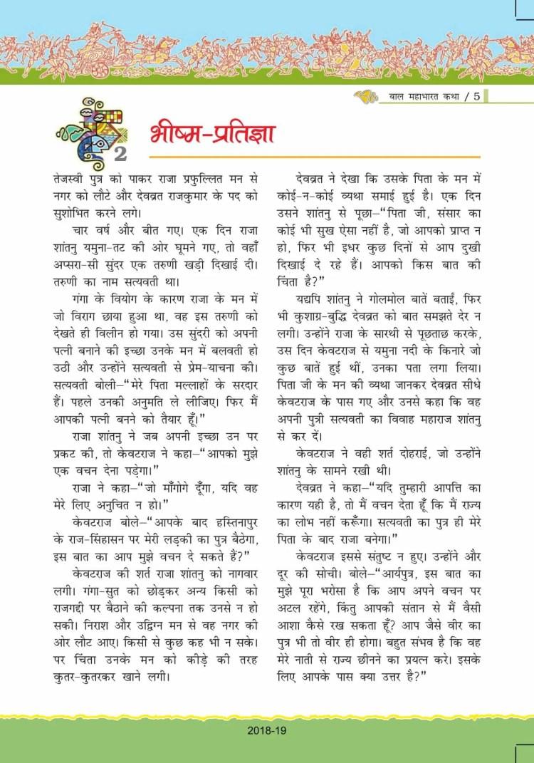 ncert-solutions-for-class-7-hindi-bal-ram-katha-05