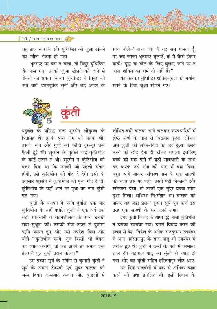 ncert-solutions-for-class-7-hindi-bal-ram-katha-10