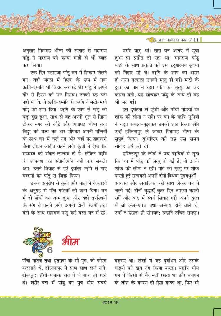 ncert-solutions-for-class-7-hindi-bal-ram-katha-11