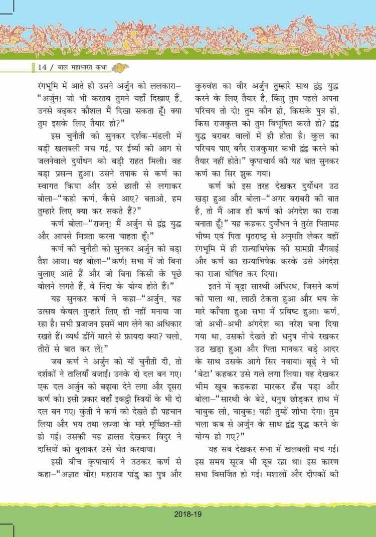 ncert-solutions-for-class-7-hindi-bal-ram-katha-14