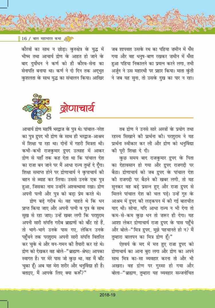 ncert-solutions-for-class-7-hindi-bal-ram-katha-16