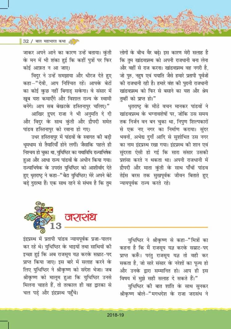 ncert-solutions-for-class-7-hindi-bal-ram-katha-32