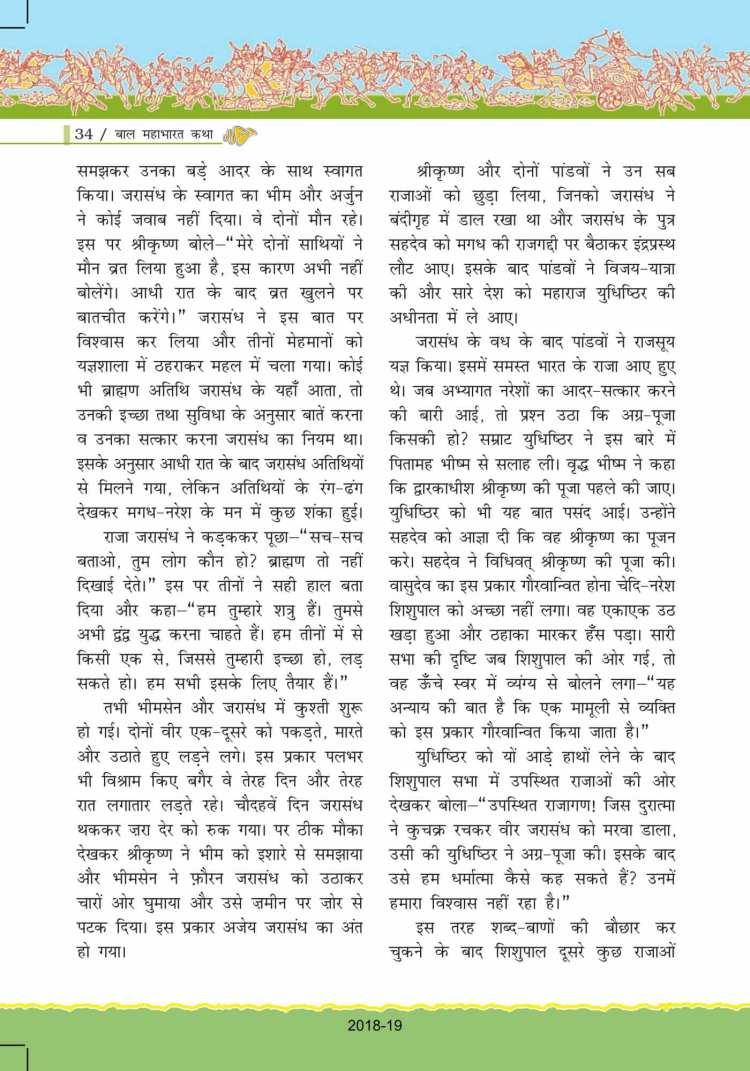 ncert-solutions-for-class-7-hindi-bal-ram-katha-34