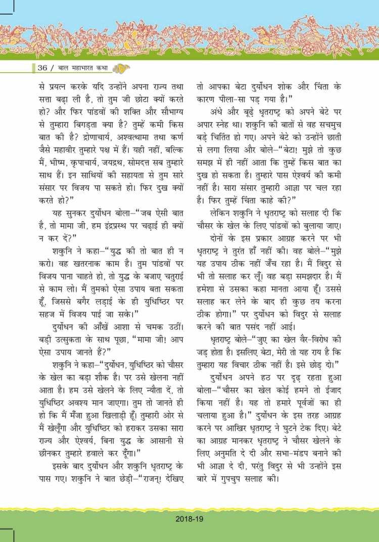 ncert-solutions-for-class-7-hindi-bal-ram-katha-36