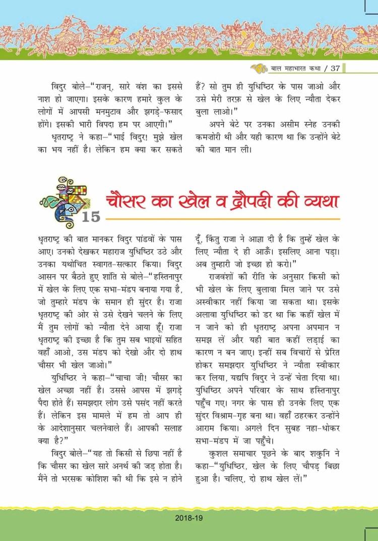 ncert-solutions-for-class-7-hindi-bal-ram-katha-37