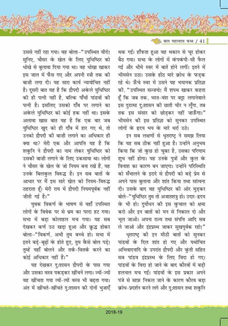 ncert-solutions-for-class-7-hindi-bal-ram-katha-41