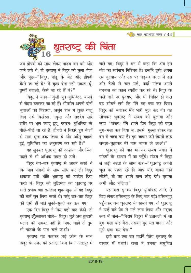 ncert-solutions-for-class-7-hindi-bal-ram-katha-43