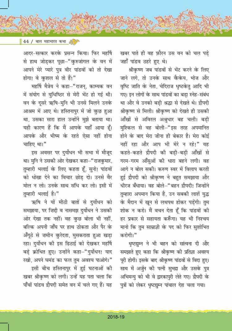 ncert-solutions-for-class-7-hindi-bal-ram-katha-44