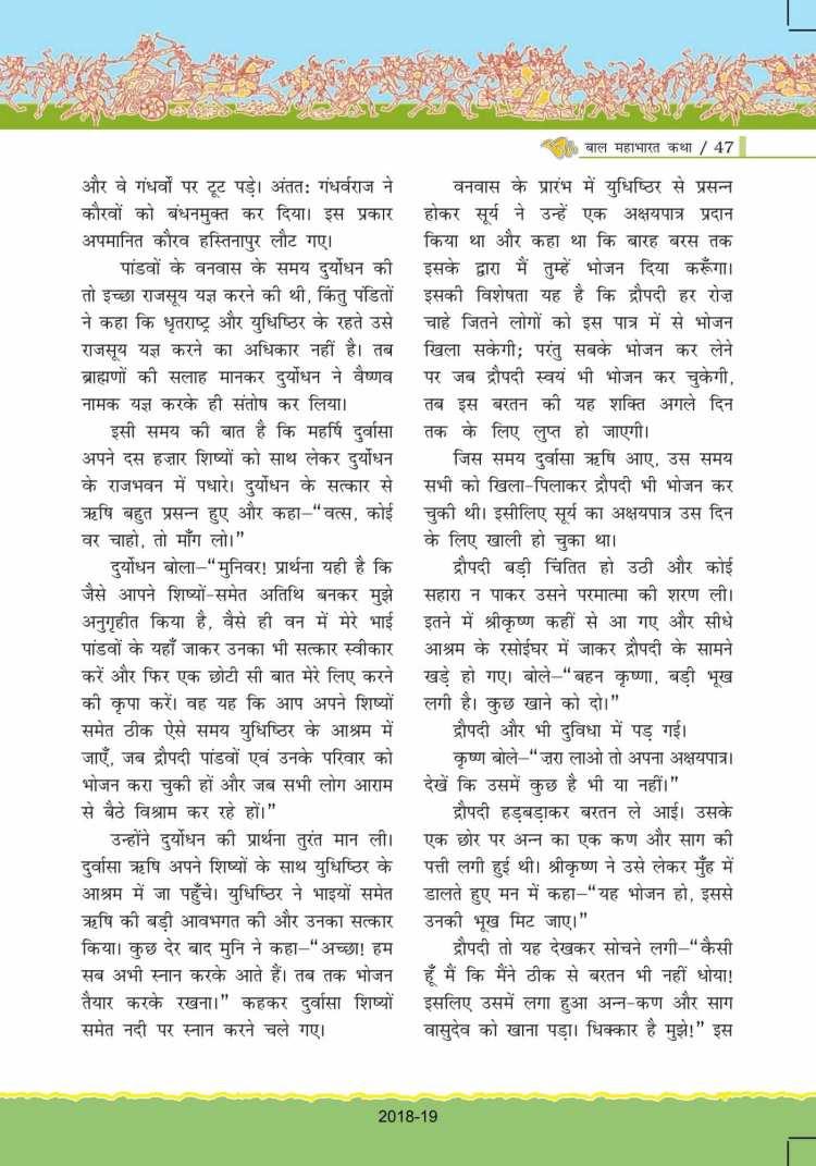 ncert-solutions-for-class-7-hindi-bal-ram-katha-47