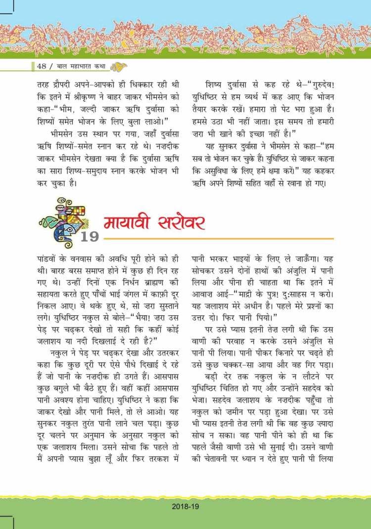 ncert-solutions-for-class-7-hindi-bal-ram-katha-48