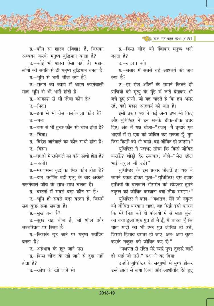 ncert-solutions-for-class-7-hindi-bal-ram-katha-51