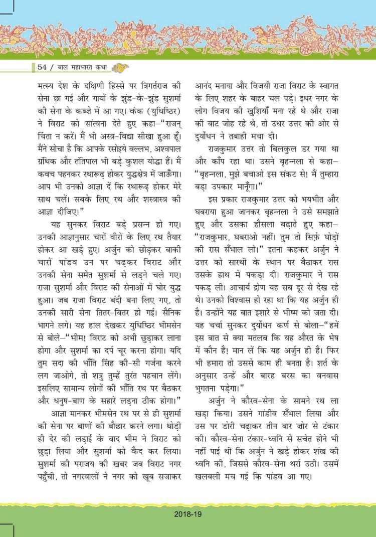 ncert-solutions-for-class-7-hindi-bal-ram-katha-54
