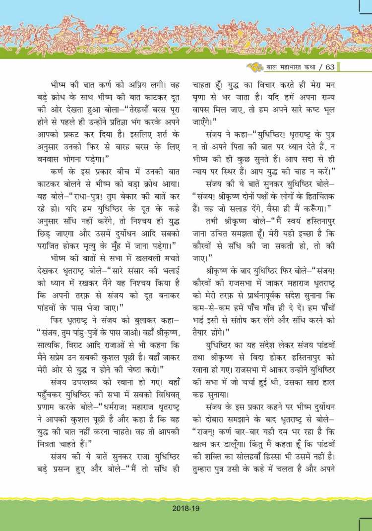 ncert-solutions-for-class-7-hindi-bal-ram-katha-63