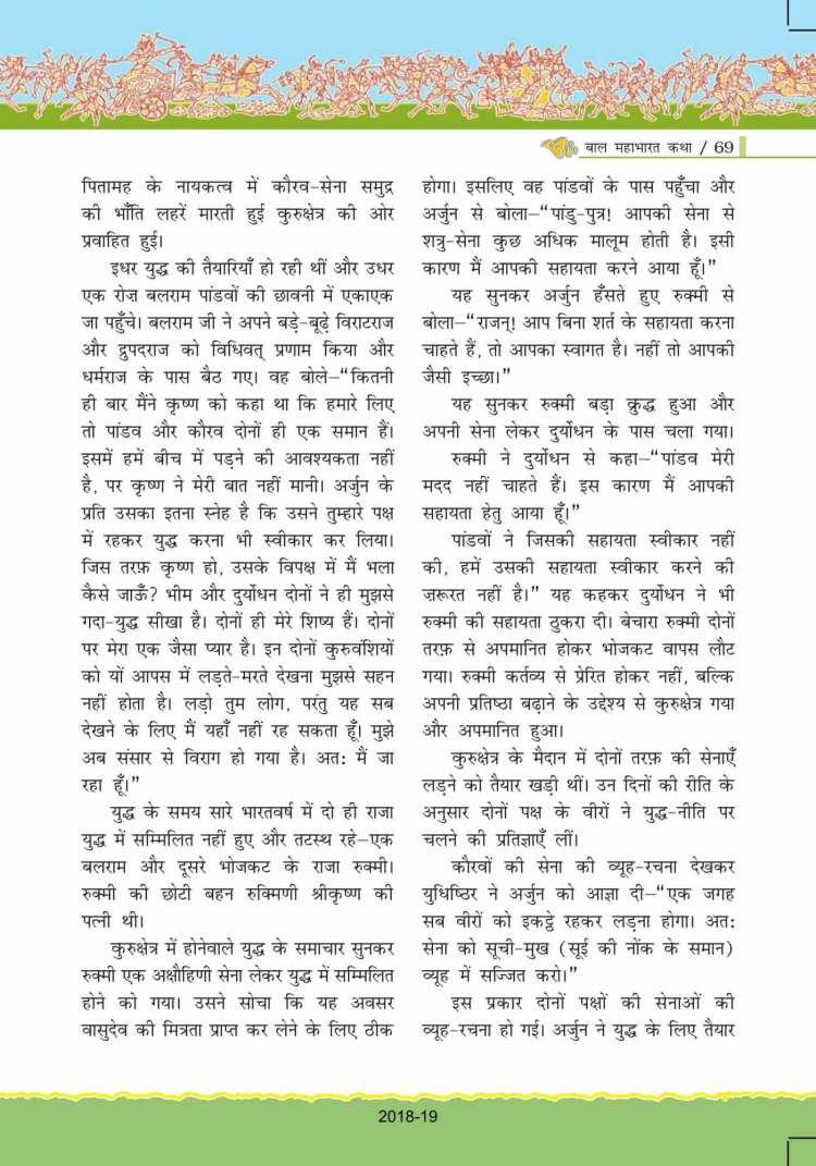 ncert-solutions-for-class-7-hindi-bal-ram-katha-69