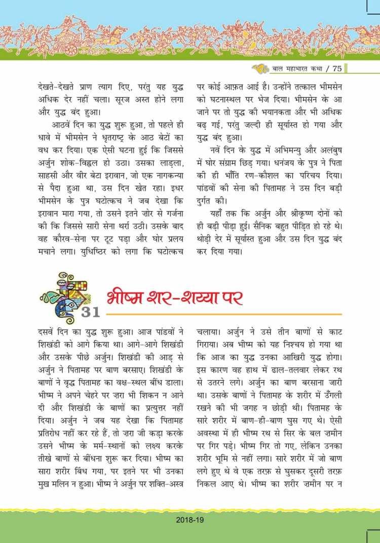 ncert-solutions-for-class-7-hindi-bal-ram-katha-75