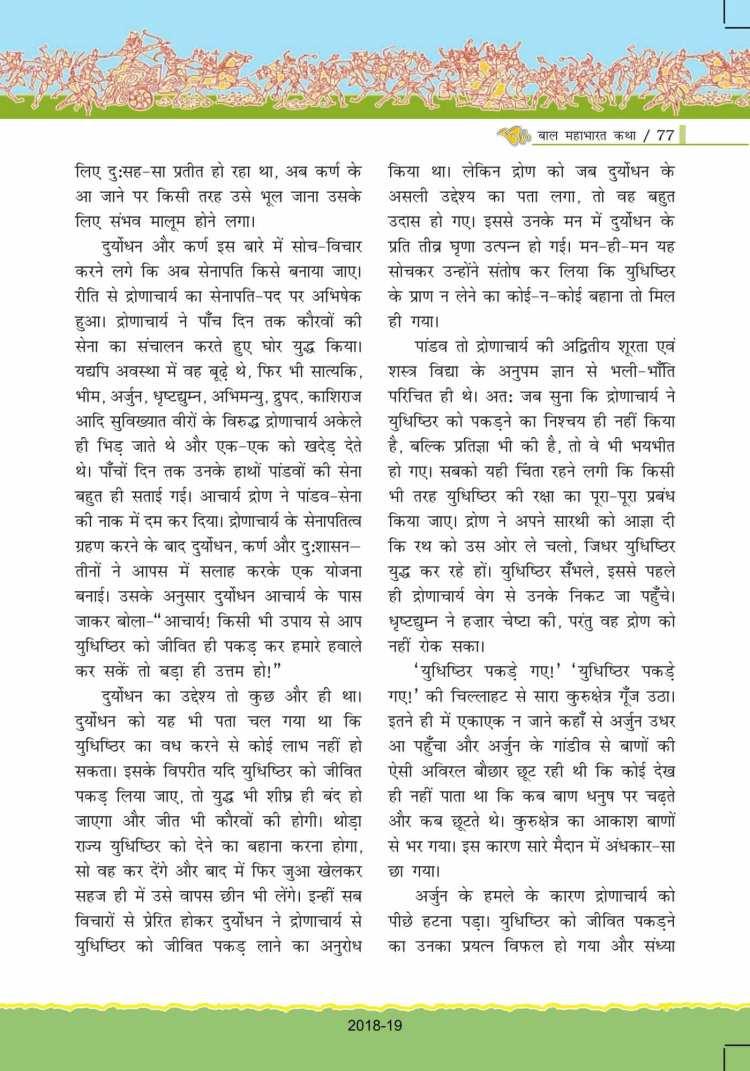 ncert-solutions-for-class-7-hindi-bal-ram-katha-77