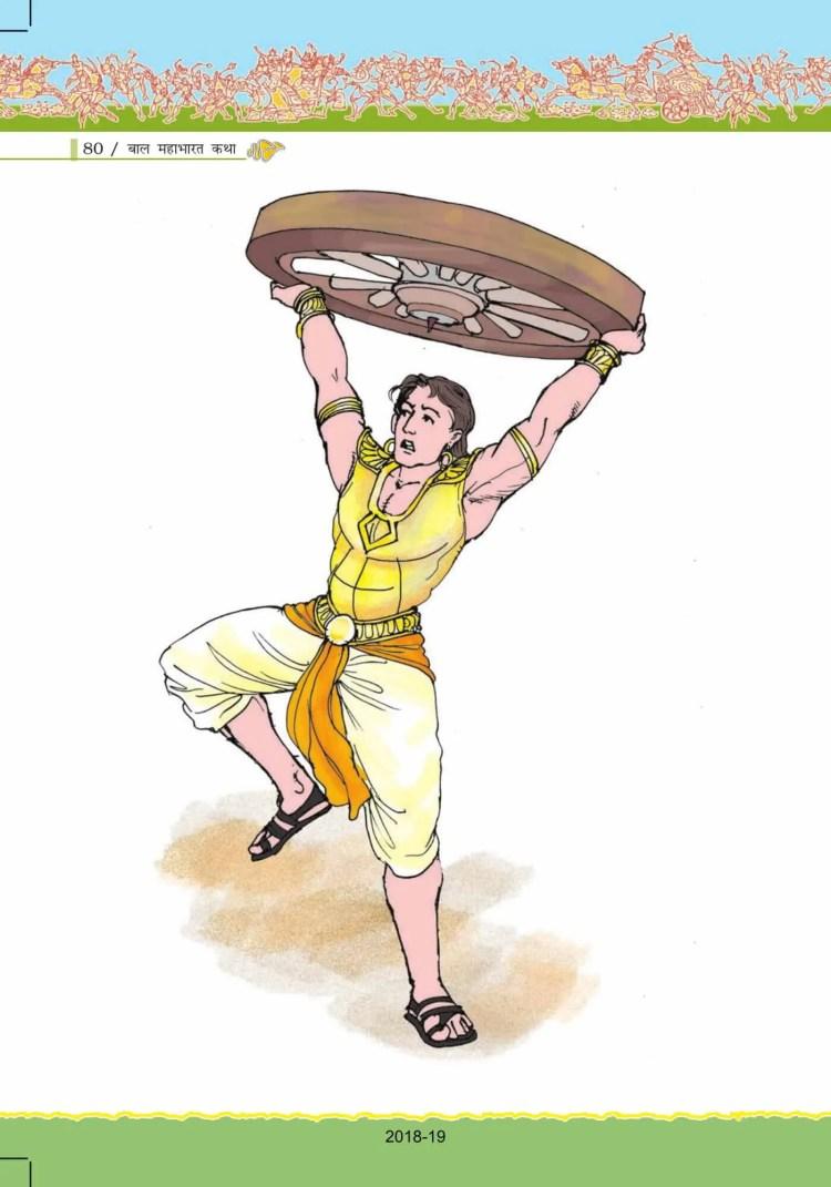 ncert-solutions-for-class-7-hindi-bal-ram-katha-80