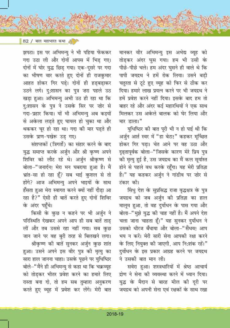ncert-solutions-for-class-7-hindi-bal-ram-katha-82