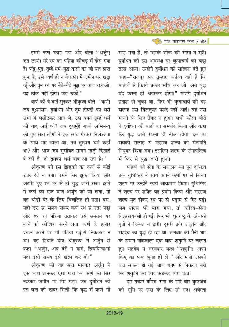ncert-solutions-for-class-7-hindi-bal-ram-katha-89