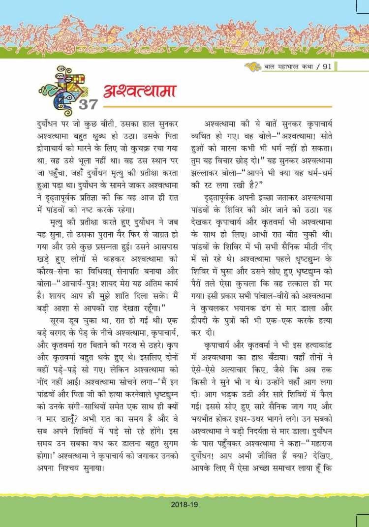 ncert-solutions-for-class-7-hindi-bal-ram-katha-91