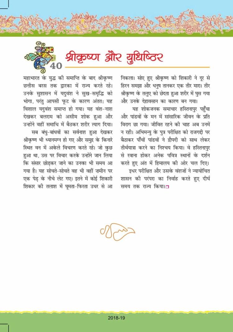 ncert-solutions-for-class-7-hindi-bal-ram-katha-96