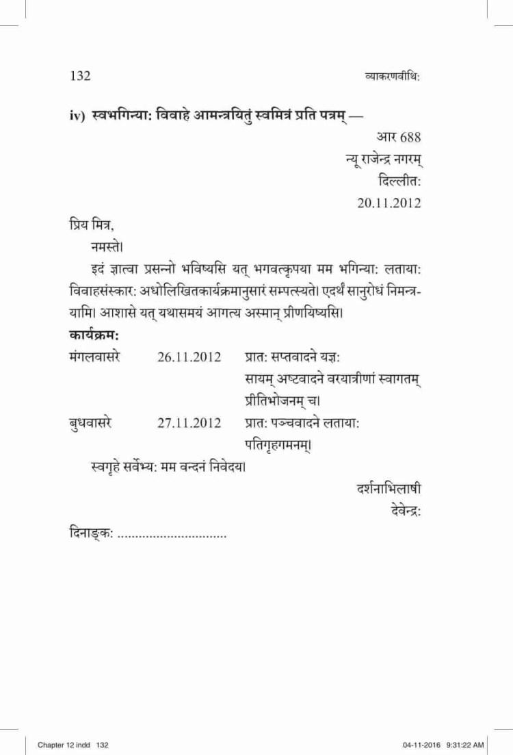 ncert-solutions-class-9-sanskrit-vyakaranavithi-chapter-12-rachna-prayog-04
