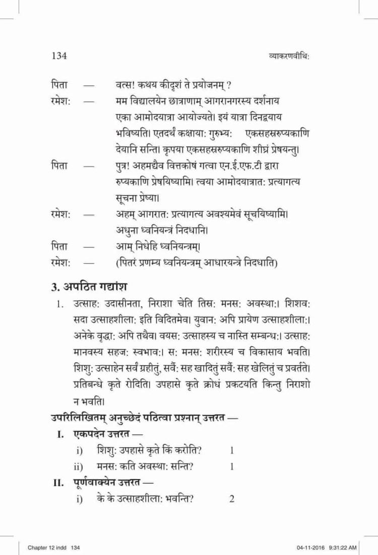 ncert-solutions-class-9-sanskrit-vyakaranavithi-chapter-12-rachna-prayog-06