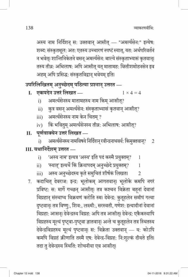 ncert-solutions-class-9-sanskrit-vyakaranavithi-chapter-12-rachna-prayog-10