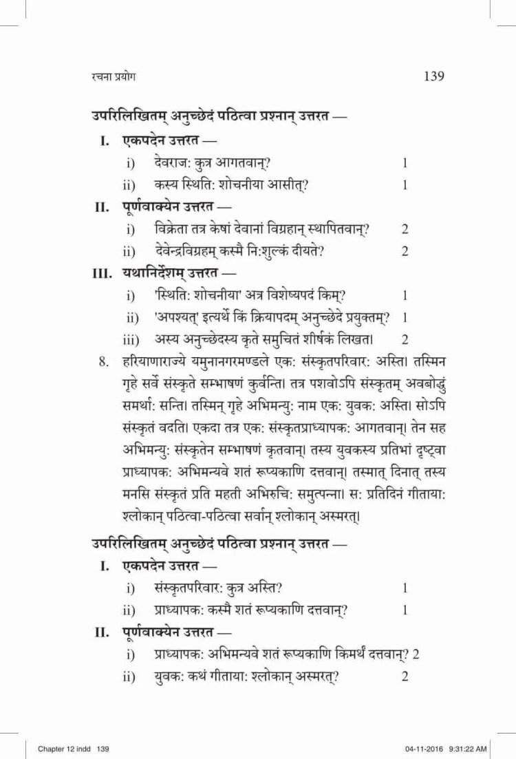 ncert-solutions-class-9-sanskrit-vyakaranavithi-chapter-12-rachna-prayog-11