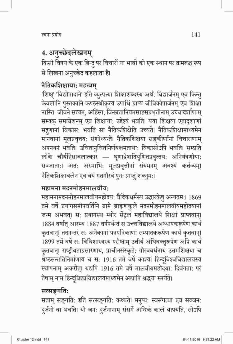 ncert-solutions-class-9-sanskrit-vyakaranavithi-chapter-12-rachna-prayog-13