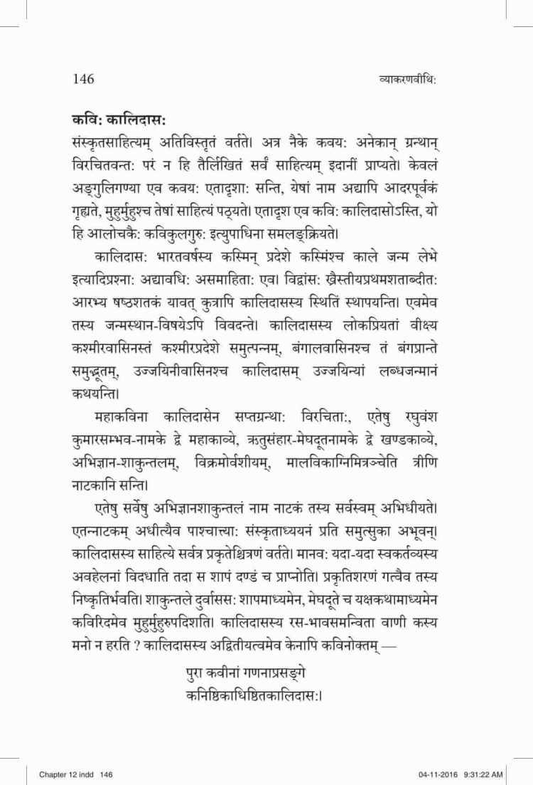 ncert-solutions-class-9-sanskrit-vyakaranavithi-chapter-12-rachna-prayog-18